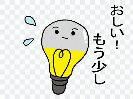 50%電球