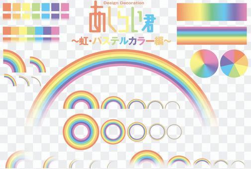 Ashirai Kimi  - 彩虹 - 柔和色彩版 -