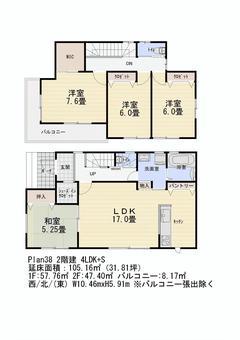 間取り図No38 2階建 4LDK+S