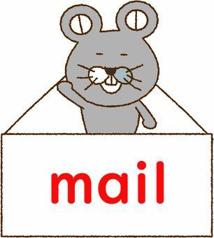 ねずみのメール
