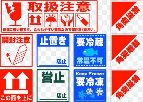交貨提醒貼紙集基本02