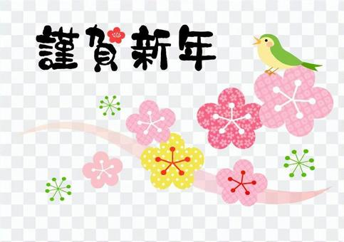 New Year's words and illustrations