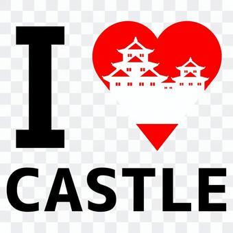 【城】 I LOVE CASTLE