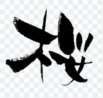 """刷字符""""櫻花""""迷你尺寸"""