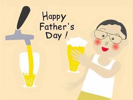 生啤酒和父親節明信片