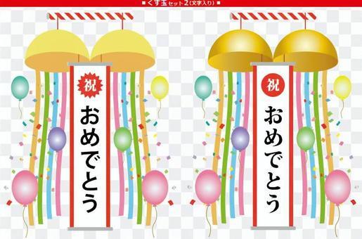 Kusurama Set 2(帶字符)