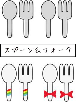 勺子和叉子_套裝