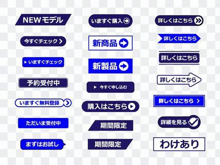 バナー/バナーパーツ/ボタン(青1)
