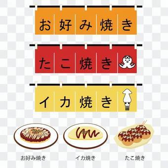 Osaka specialty set