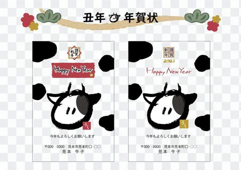 新年賀卡牛年樣品(1)