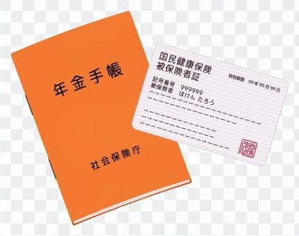 老養老書和國民健康保險卡(橙·橙