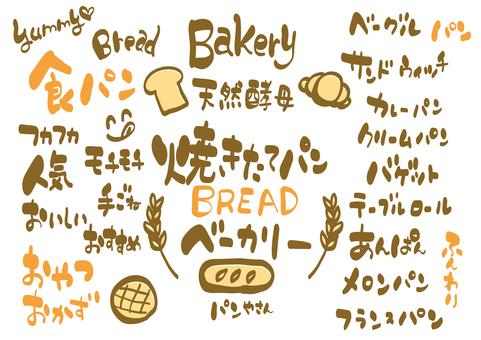 與麵包和麵包店相關的手寫字符