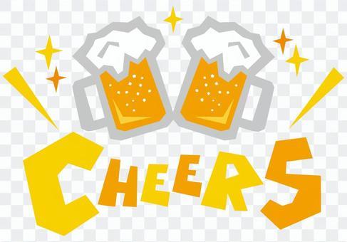 CHEERS☆乾杯☆吐司