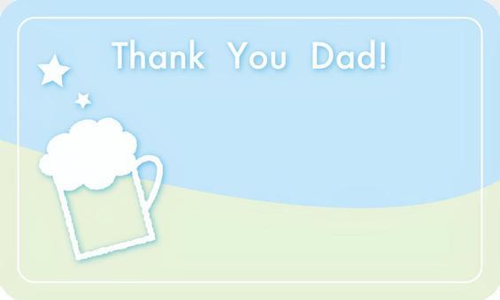 父親節賀卡