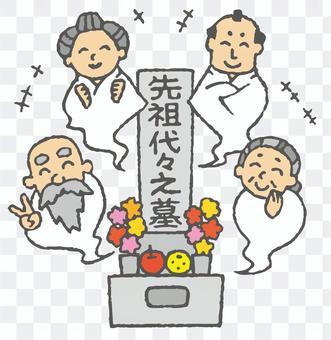 與祖先的墳墓系列