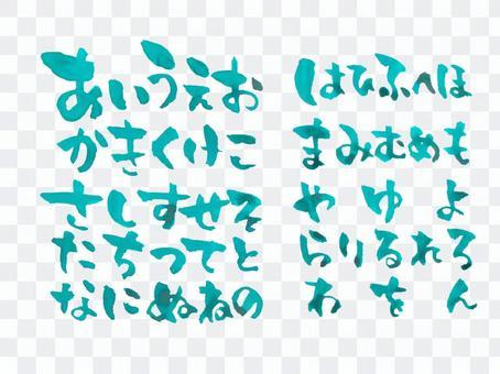 畫筆字符綠色平假名集