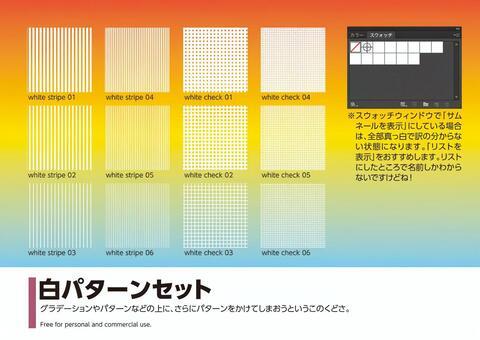 White pattern set
