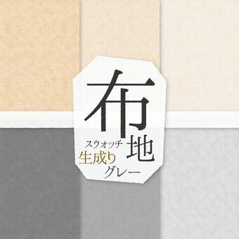 織物色板生成和灰色