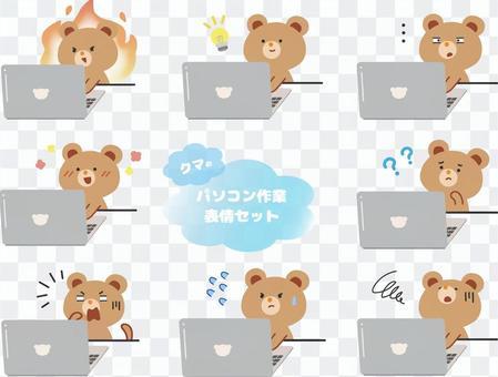 PC工作表情套裝熊