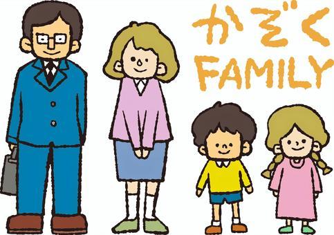 家族のベクターイラスト