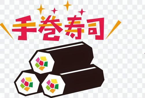 Handwound壽司(膠卷)字符