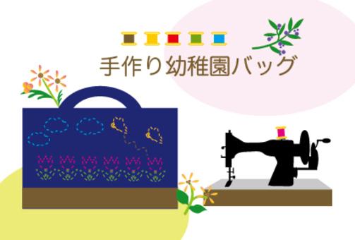 鬱金香幼兒園手提包和縫紉機
