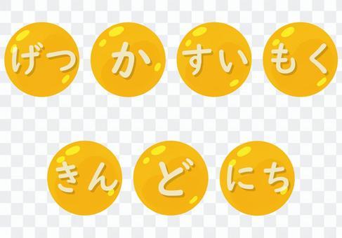 黃色圓形平假名日套裝