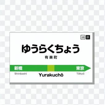 Guide board of Yurakucho station