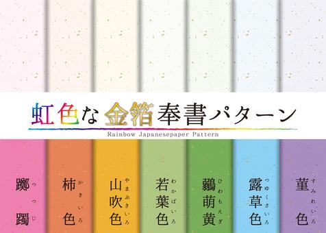 彩虹色金箔紀念紋