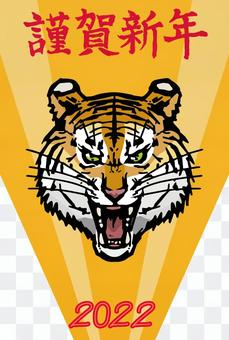 Tiger Year Casual Pop New Year's Card, 2022 Tiger