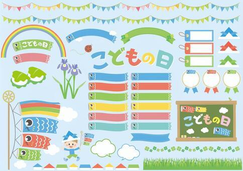 儿童节的各种材料