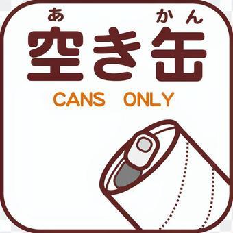 """""""空罐""""插圖二"""