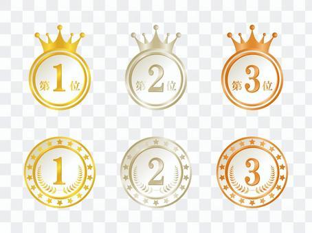 獎牌圖標集(白色)2