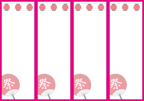 7 幀(條形、粉色、扇形)