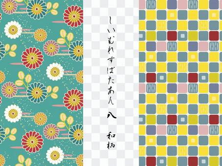無縫模式 8 日本模式