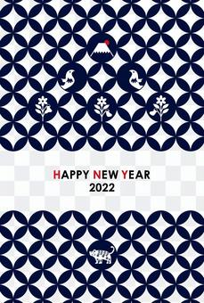 2022 New Year's card