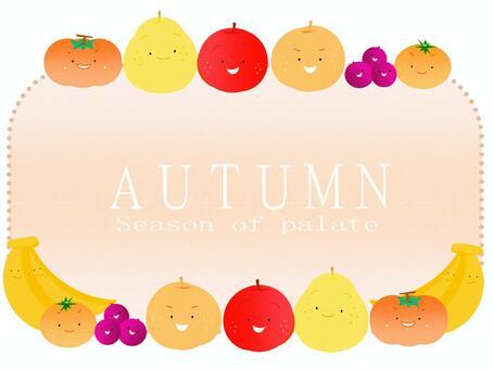 秋天的味道·水果框架