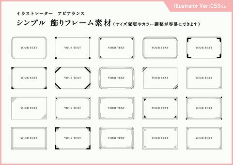 可編輯的簡單裝飾框材料