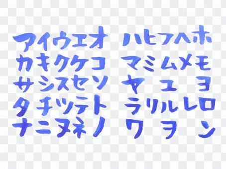 畫筆人物片假名設置藍色