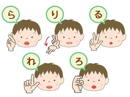 拼字男孩 [ra line]