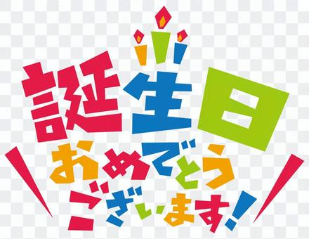 生日快樂!人物☆標誌