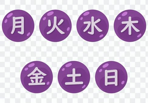 紫色圓形星期幾