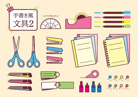 手寫文具 2