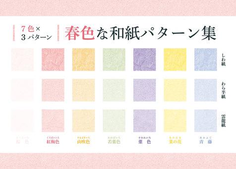 봄빛의 종이 패턴 집