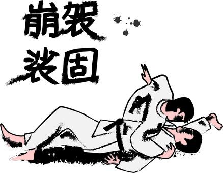 Judo Jiu-Jitsu Kuzure Kesa Tsuyoshi Player Male Brush
