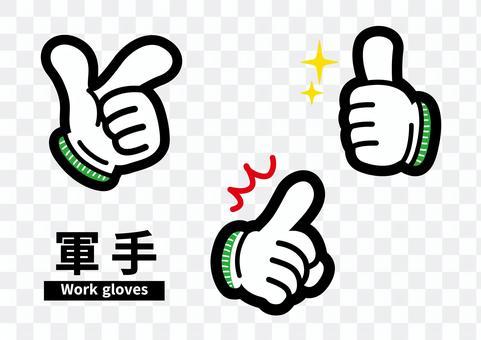 手套手套手手引導標記