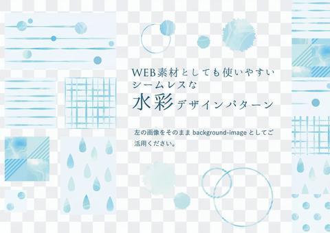 水彩圖案集(藍色)