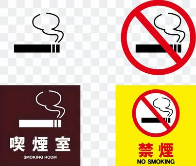 喫煙&禁煙マーク