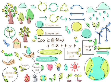 에코와 자연 아이콘 세트