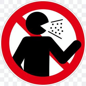 大声禁止標識